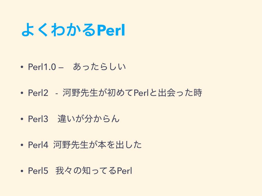 Α͘Θ͔ΔPerl • Perl1.0 —ɹ͋ͬͨΒ͍͠ • Perl2 - Տઌੜ͕ॳΊͯ...