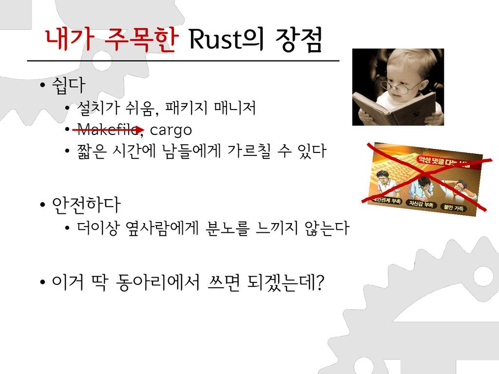 내가 주목한 Rust의 장점 • 쉽다 • 설치가 쉬움, 패키지 매니저 • Makefi...