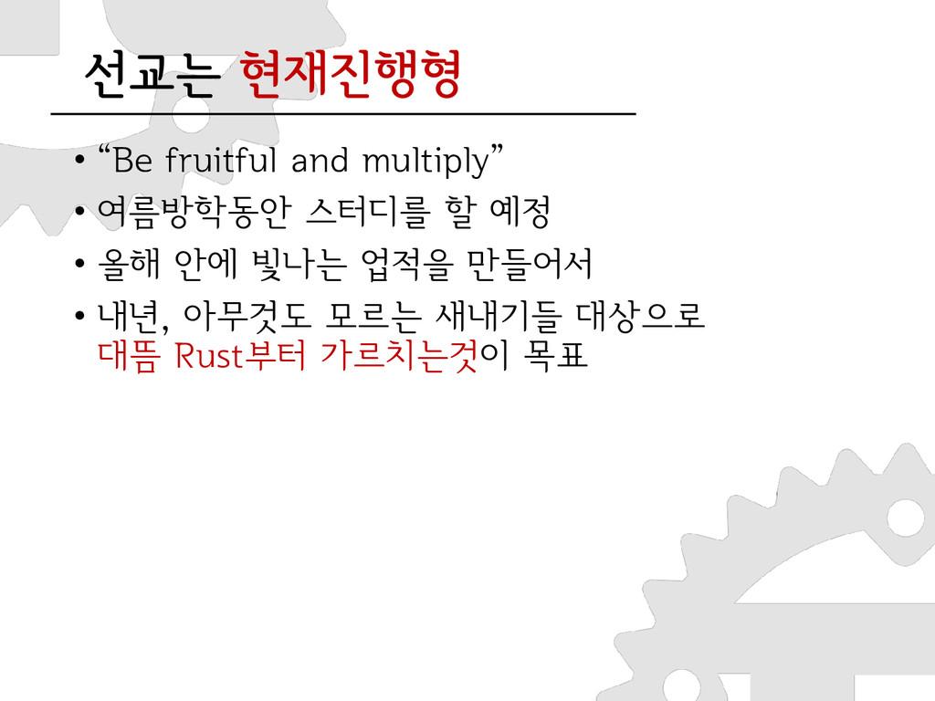 """선교는 현재진행형 • """"Be fruitful and multiply"""" • 여름방학동안..."""