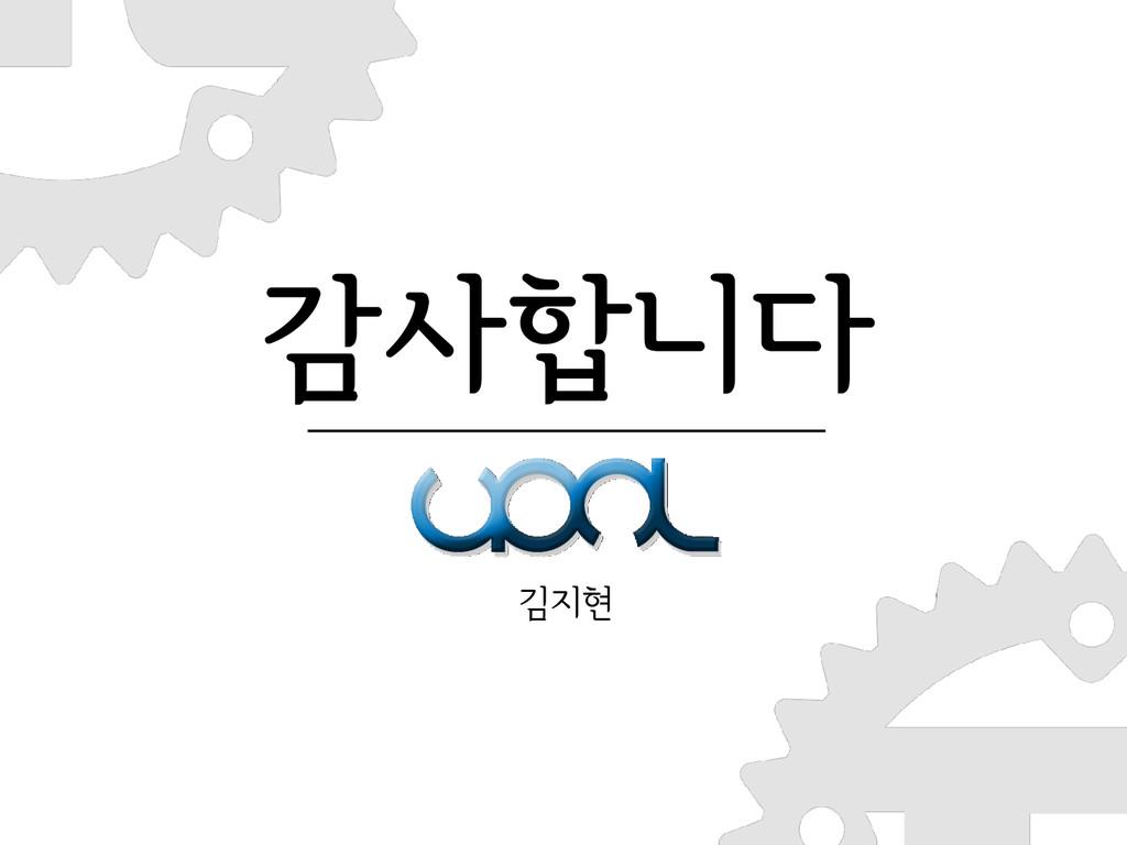 감사합니다 김지현