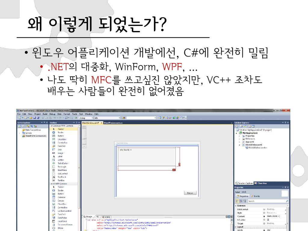 왜 이렇게 되었는가? • 윈도우 어플리케이션 개발에선, C#에 완전히 밀림 • .NE...