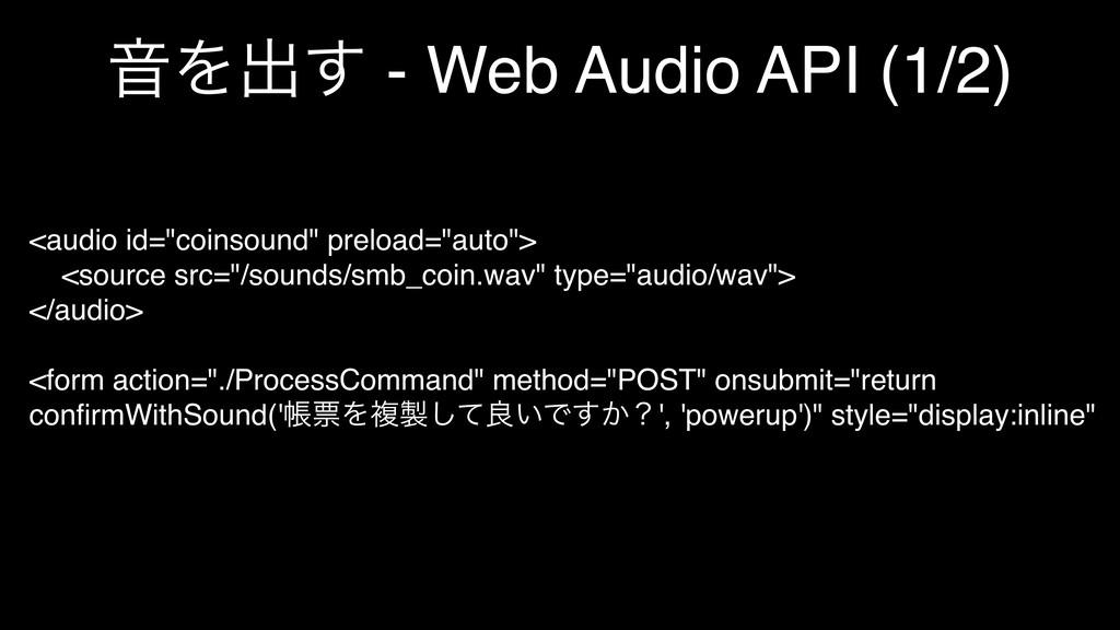 "ԻΛग़͢ - Web Audio API (1/2) <audio id=""coinsound..."