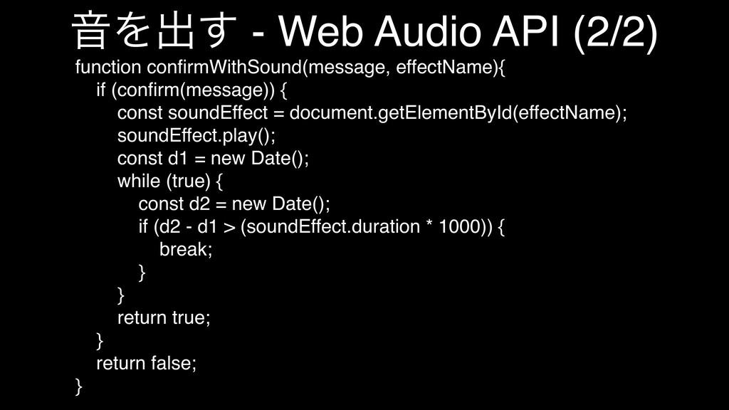 ԻΛग़͢ - Web Audio API (2/2) function confirmWithS...
