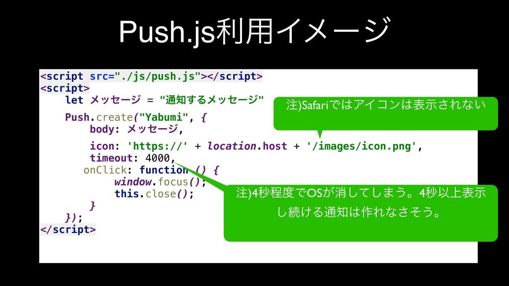 "Push.jsར༻Πϝʔδ <script src=""./js/push.js""></scri..."