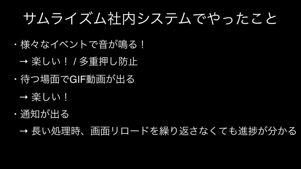 αϜϥΠζϜࣾγεςϜͰͬͨ͜ͱ ɾ༷ʑͳΠϕϯτͰԻ͕໐Δʂ → ָ͍͠ʂ / ଟॏԡ͠...