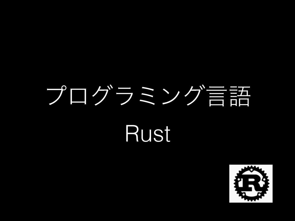 ϓϩάϥϛϯάݴޠ Rust