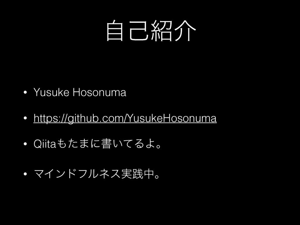 ࣗݾհ • Yusuke Hosonuma • https://github.com/Yus...