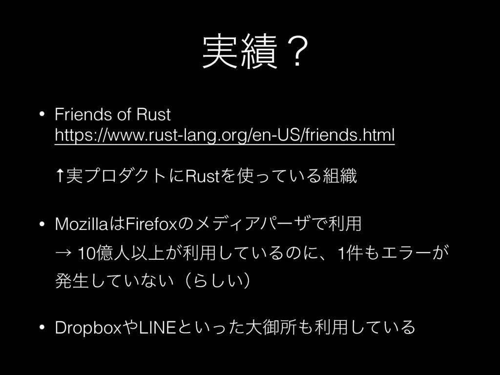 ࣮ʁ • Friends of Rust https://www.rust-lang.or...