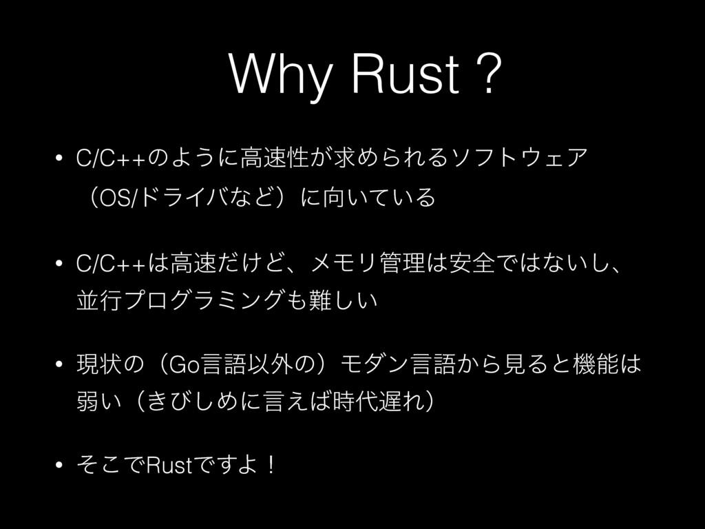 Why Rust ? • C/C++ͷΑ͏ʹߴੑ͕ٻΊΒΕΔιϑτΣΞ ʢOS/υϥΠόͳ...