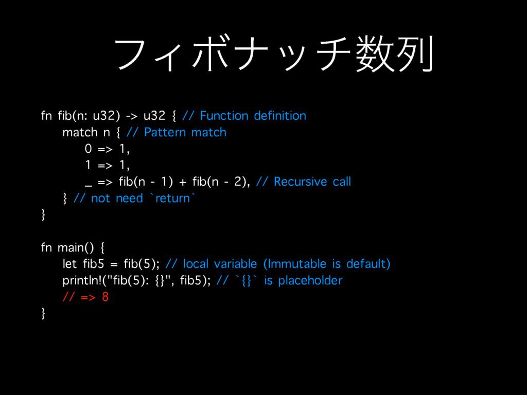ϑΟϘφονྻ fn fib(n: u32) -> u32 { // Function de...