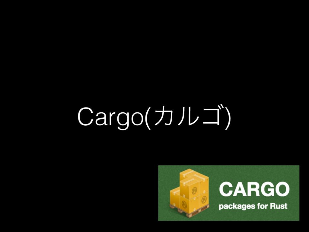 Cargo(Χϧΰ)