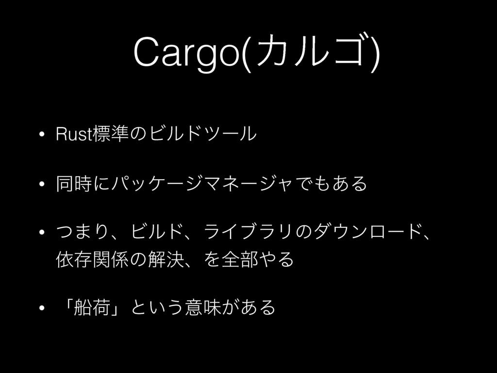 Cargo(Χϧΰ) • Rustඪ४ͷϏϧυπʔϧ • ಉʹύοέʔδϚωʔδϟͰ͋Δ ...