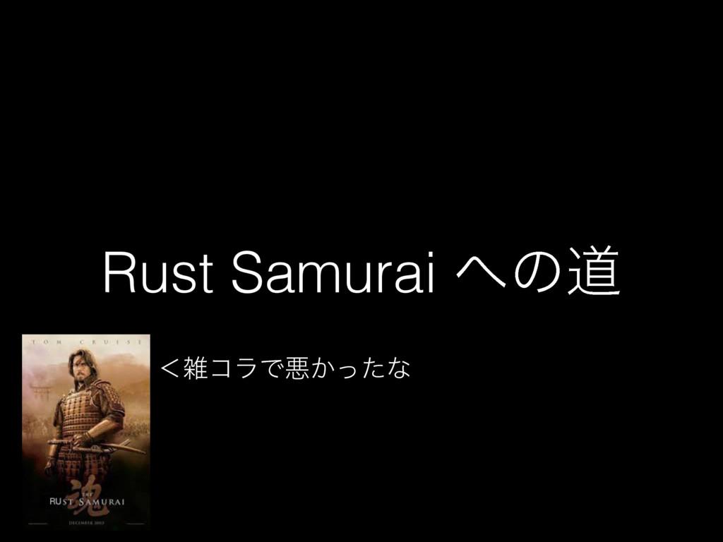 Rust Samurai ͷಓ ʻίϥͰѱ͔ͬͨͳ