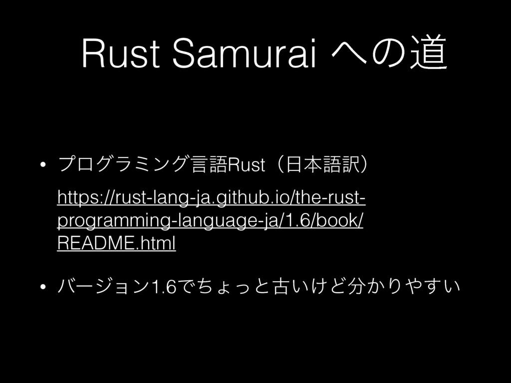 Rust Samurai ͷಓ • ϓϩάϥϛϯάݴޠRustʢຊޠ༁ʣ https:/...