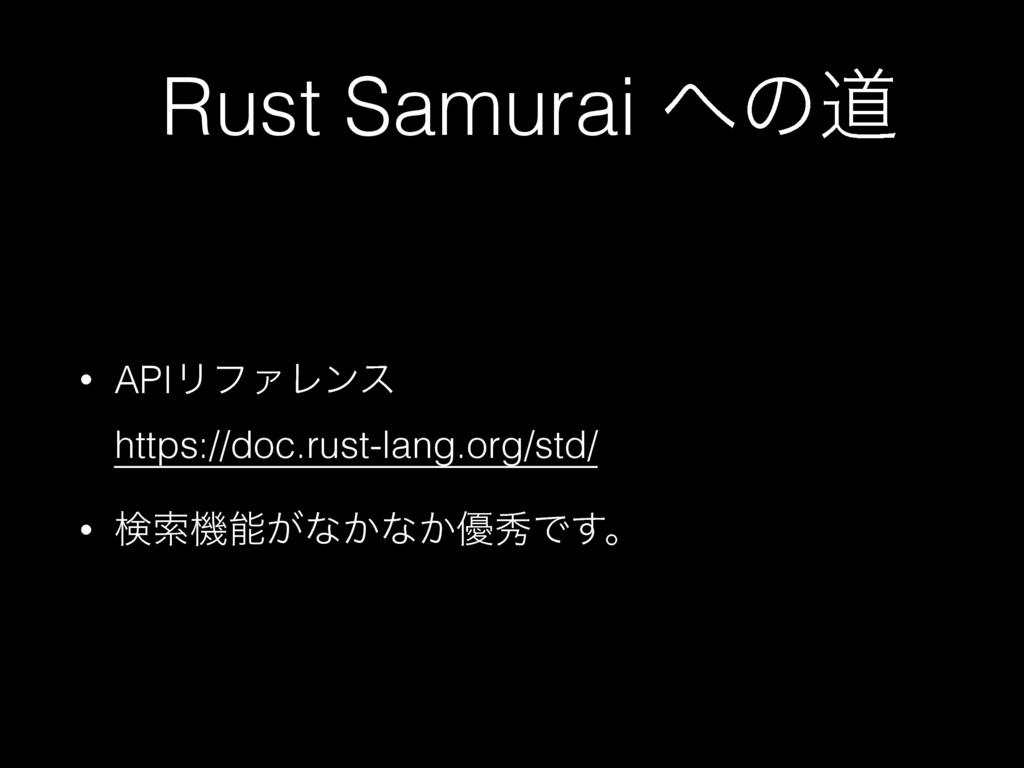 Rust Samurai ͷಓ • APIϦϑΝϨϯε https://doc.rust-...