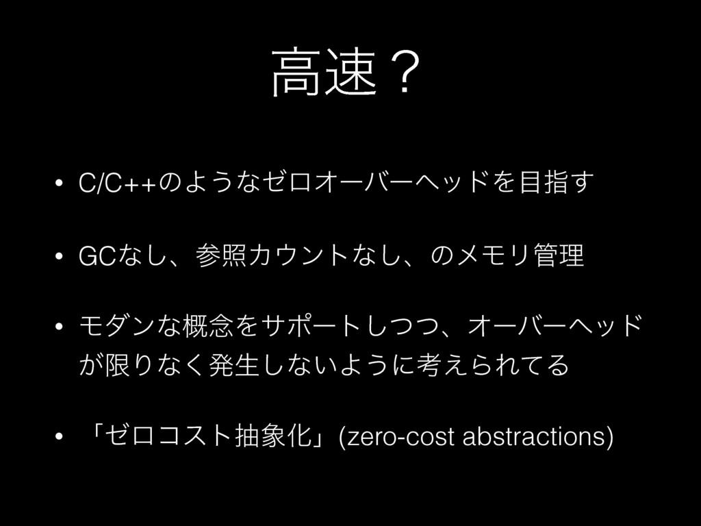 ߴʁ • C/C++ͷΑ͏ͳθϩΦʔόʔϔουΛࢦ͢ • GCͳ͠ɺরΧϯτͳ͠ɺͷϝ...