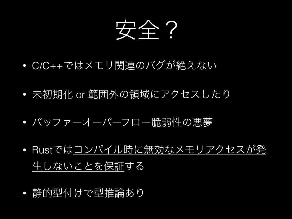 ҆શʁ • C/C++ͰϝϞϦؔ࿈ͷόά͕ઈ͑ͳ͍ • ະॳظԽ or ൣғ֎ͷྖҬʹΞΫη...