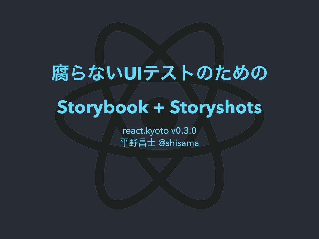 Βͳ͍UIςετͷͨΊͷ Storybook + Storyshots react.kyot...