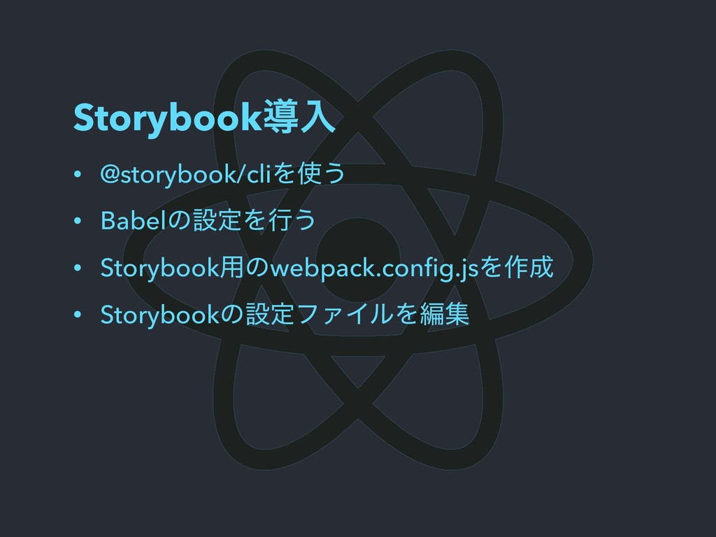 Storybookಋೖ • @storybook/cliΛ͏ • BabelͷઃఆΛߦ͏ •...