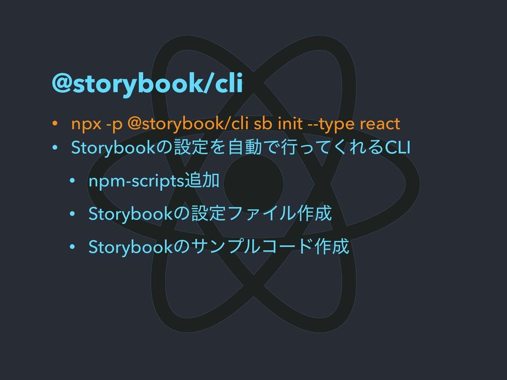 @storybook/cli • npx -p @storybook/cli sb init ...