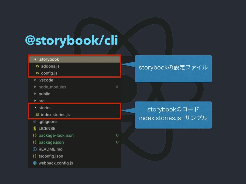 @storybook/cli TUPSZCPPLͷઃఆϑΝΠϧ TUPSZCPPLͷίʔυ ...