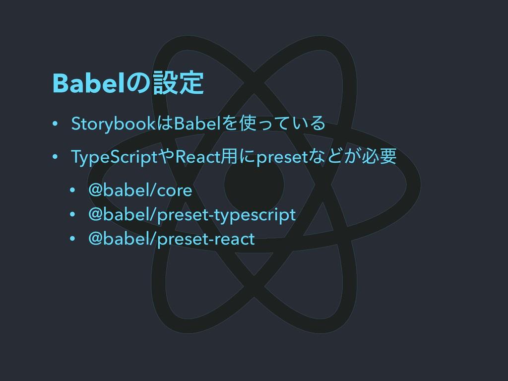 Babelͷઃఆ • StorybookBabelΛ͍ͬͯΔ • TypeScriptR...