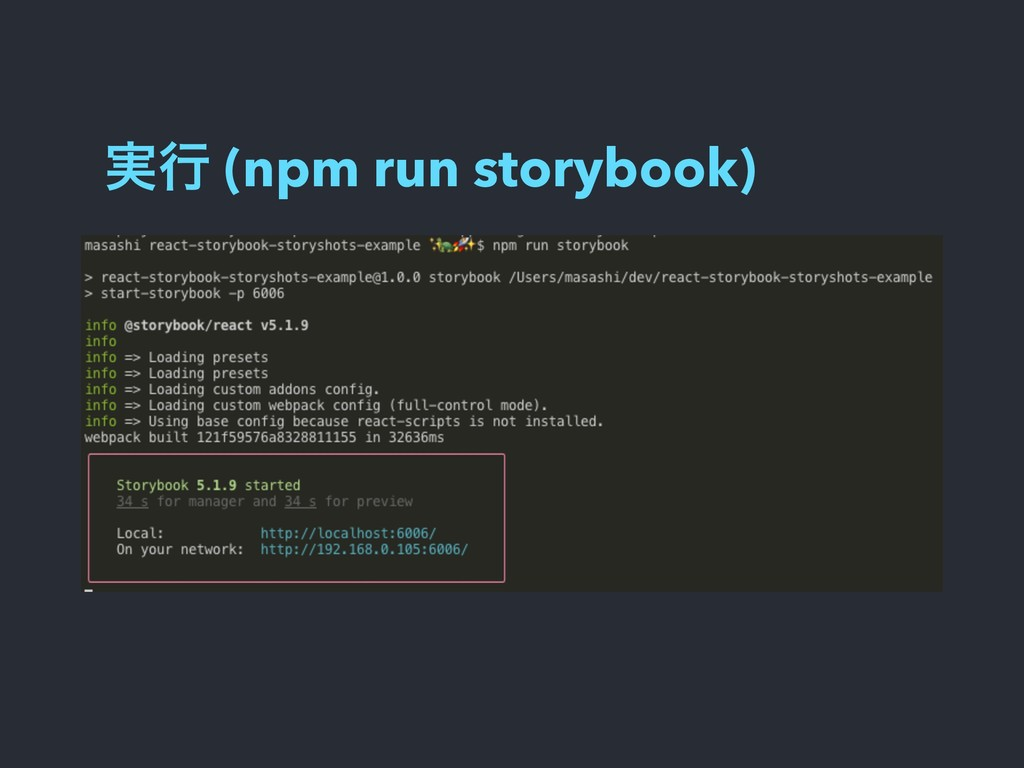 ࣮ߦ (npm run storybook)