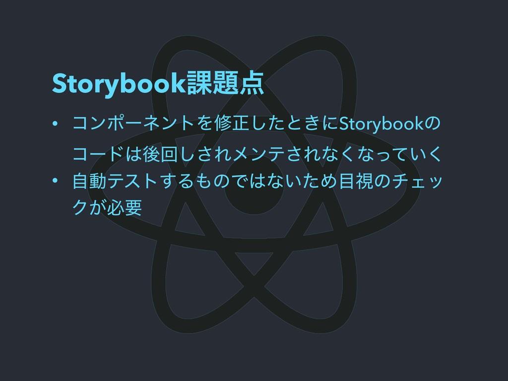 Storybook՝ • ίϯϙʔωϯτΛमਖ਼ͨ͠ͱ͖ʹStorybookͷ ίʔυޙճ...