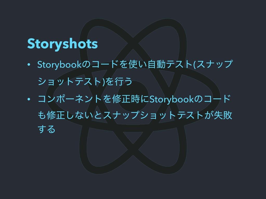 Storyshots • StorybookͷίʔυΛ͍ࣗಈςετ(εφοϓ γϣοτςετ...