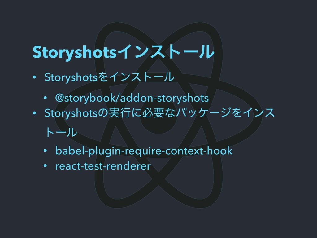 StoryshotsΠϯετʔϧ • StoryshotsΛΠϯετʔϧ • @storybo...