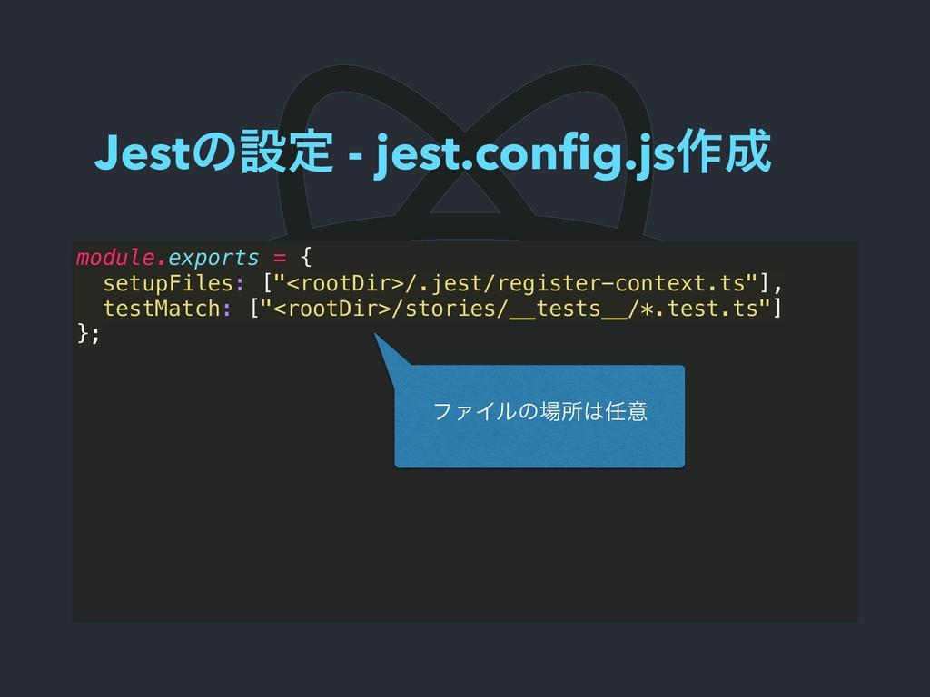 Jestͷઃఆ - jest.config.js࡞ module.exports = { se...