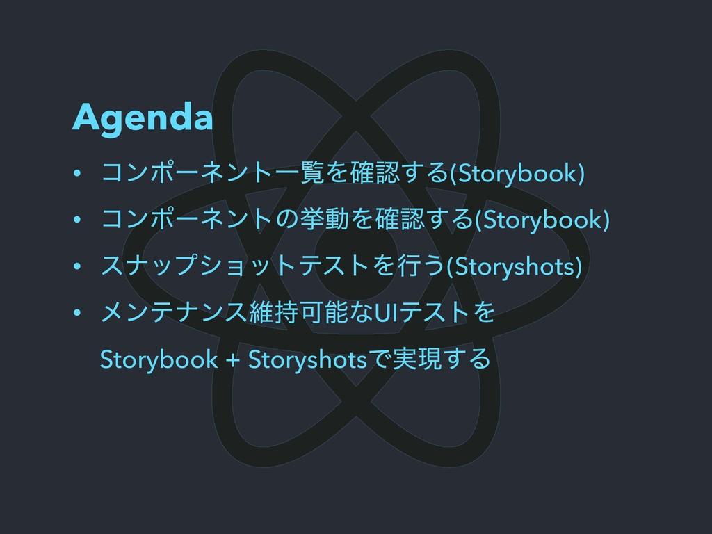 Agenda • ίϯϙʔωϯτҰཡΛ֬͢Δ(Storybook) • ίϯϙʔωϯτͷڍಈ...