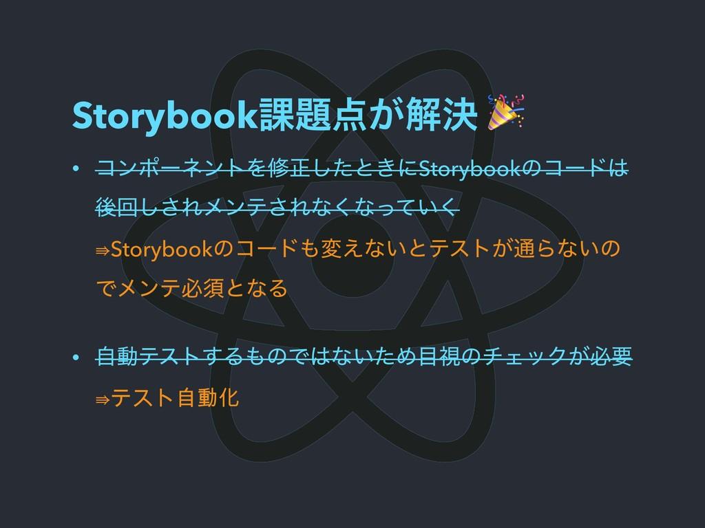 Storybook՝͕ղܾ  • ίϯϙʔωϯτΛमਖ਼ͨ͠ͱ͖ʹStorybookͷίʔυ...