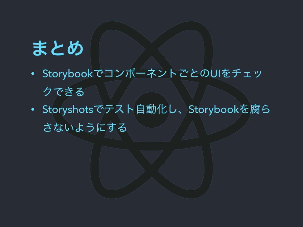 ·ͱΊ • StorybookͰίϯϙʔωϯτ͝ͱͷUIΛνΣο ΫͰ͖Δ • Storysh...