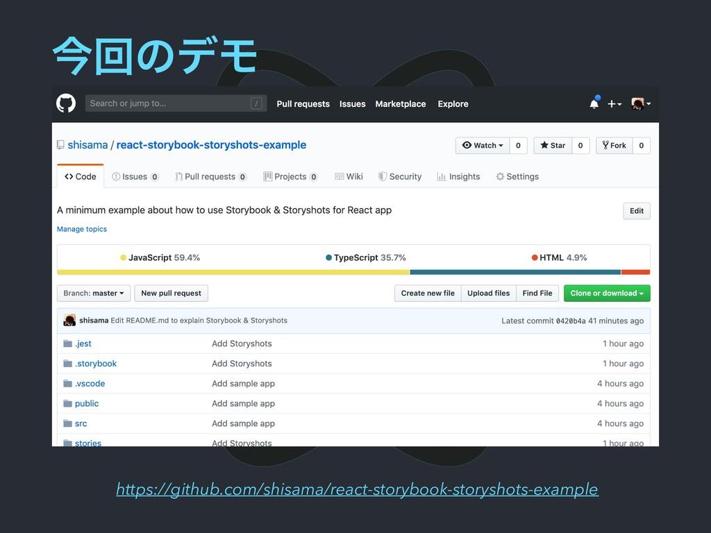 https://github.com/shisama/react-storybook-stor...