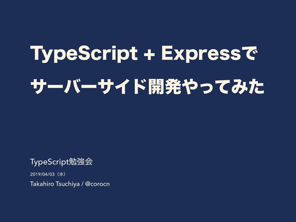 5ZQF4DSJQU&YQSFTTͰ αʔόʔαΠυ։ൃͬͯΈͨ TypeScri...