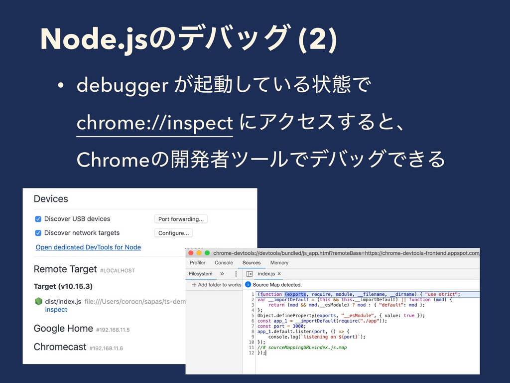Node.jsͷσόοά (2) • debugger ͕ىಈ͍ͯ͠Δঢ়ଶͰ chrome:...