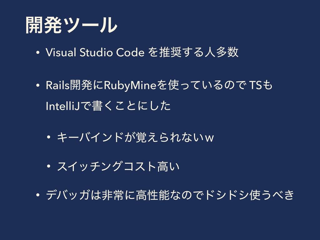 ։ൃπʔϧ • Visual Studio Code Λਪ͢Δਓଟ • Rails։ൃʹR...