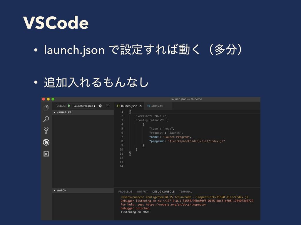 VSCode • launch.json Ͱઃఆ͢Εಈ͘ʢଟʣ • ՃೖΕΔΜͳ͠