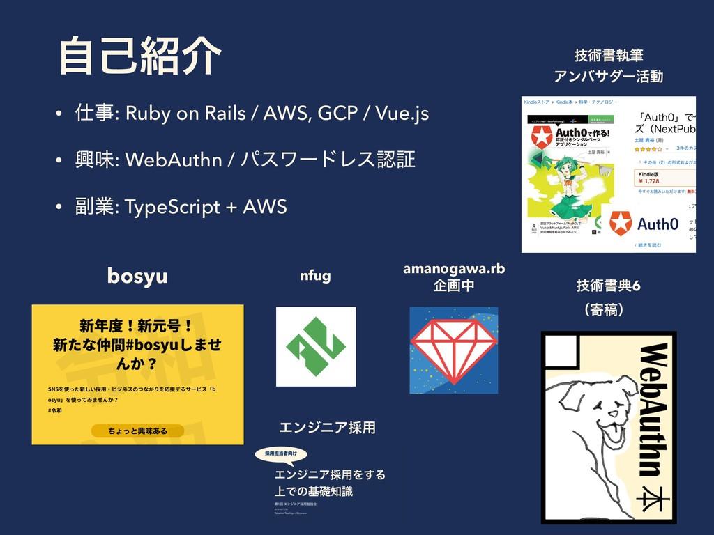 ࣗݾհ • : Ruby on Rails / AWS, GCP / Vue.js • ...