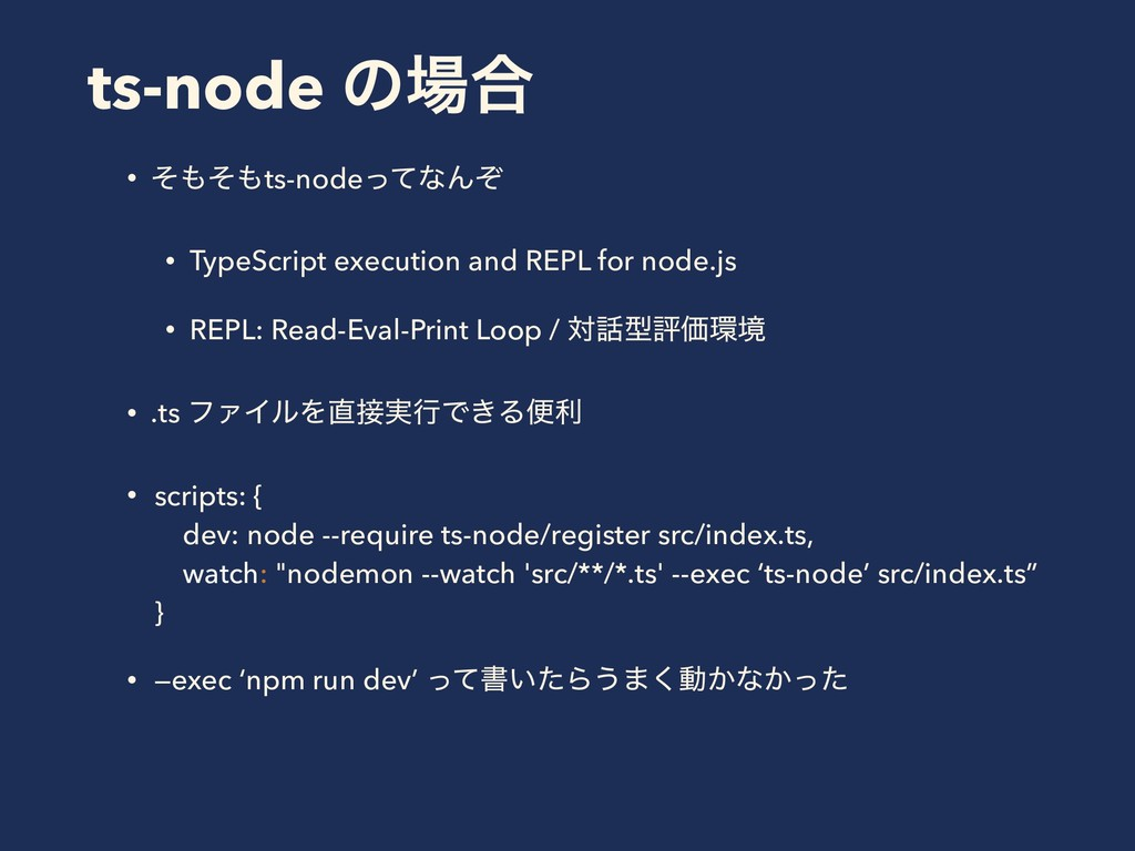 ts-node ͷ߹ • ͦͦts-nodeͬͯͳΜͧ • TypeScript exe...