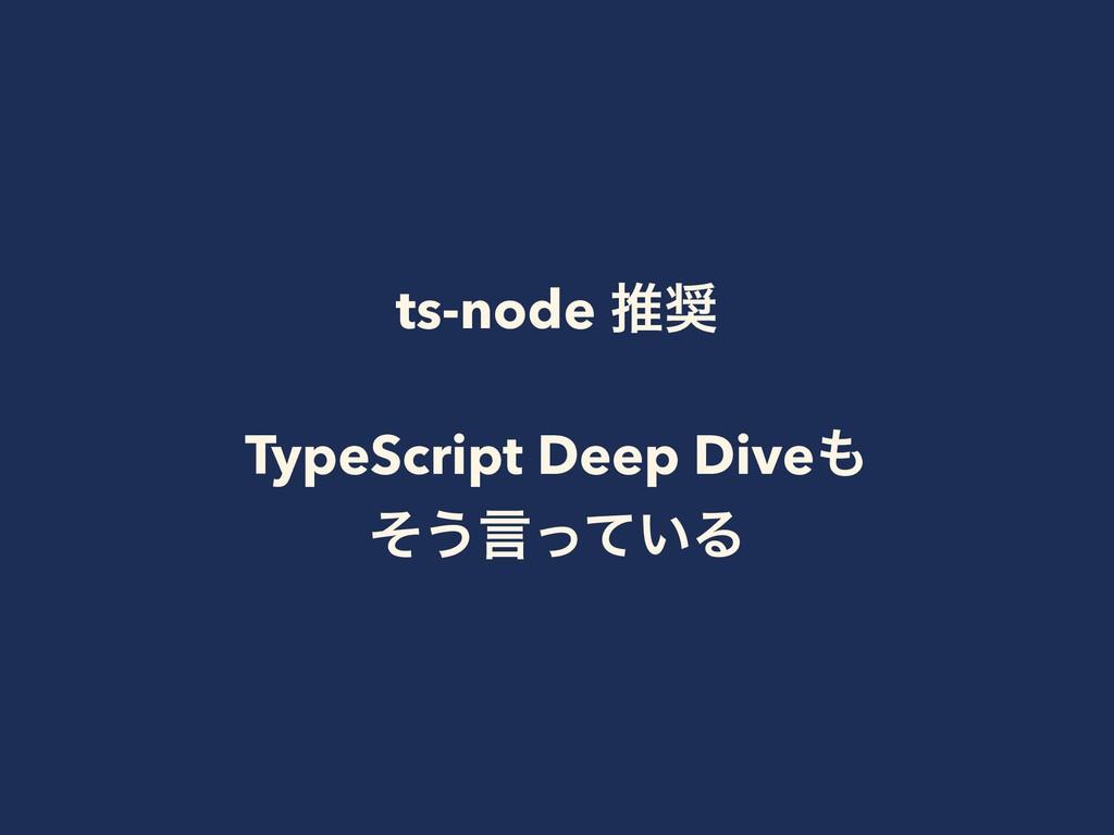 ts-node ਪ TypeScript Deep Dive ͦ͏ݴ͍ͬͯΔ
