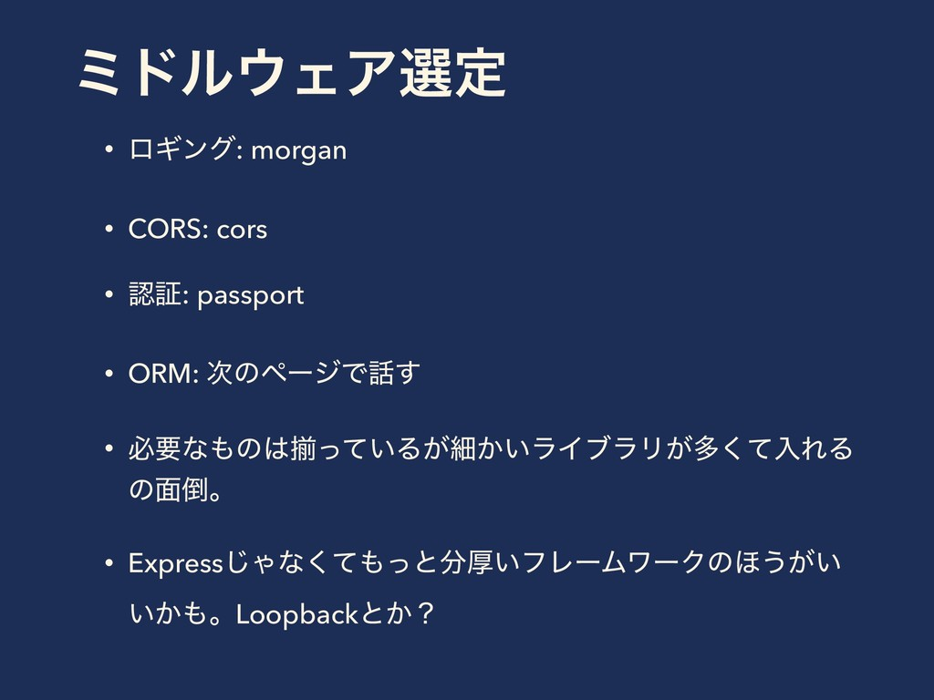ϛυϧΣΞબఆ • ϩΪϯά: morgan • CORS: cors • ূ: pass...