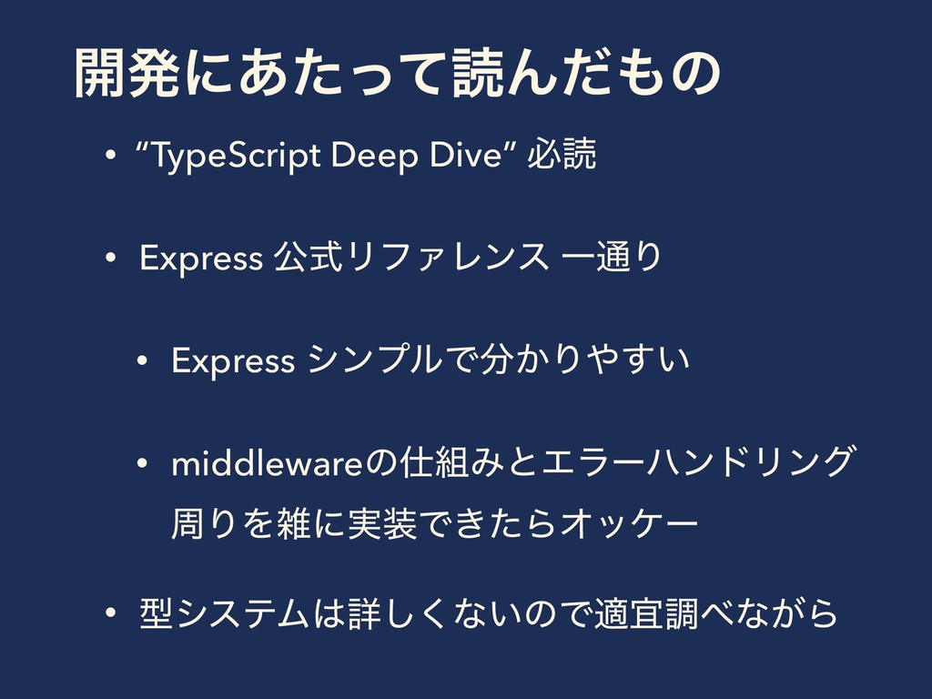 """։ൃʹ͋ͨͬͯಡΜͩͷ • """"TypeScript Deep Dive"""" ඞಡ • Expr..."""