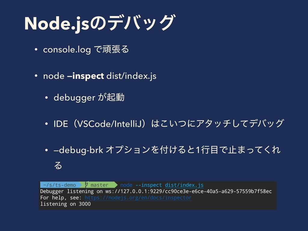 Node.jsͷσόοά • console.log ͰؤுΔ • node —inspect...
