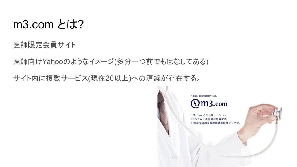 m3.com とは? 医師限定会員サイト 医師向けYahooのようなイメージ(多分一つ前でもは...