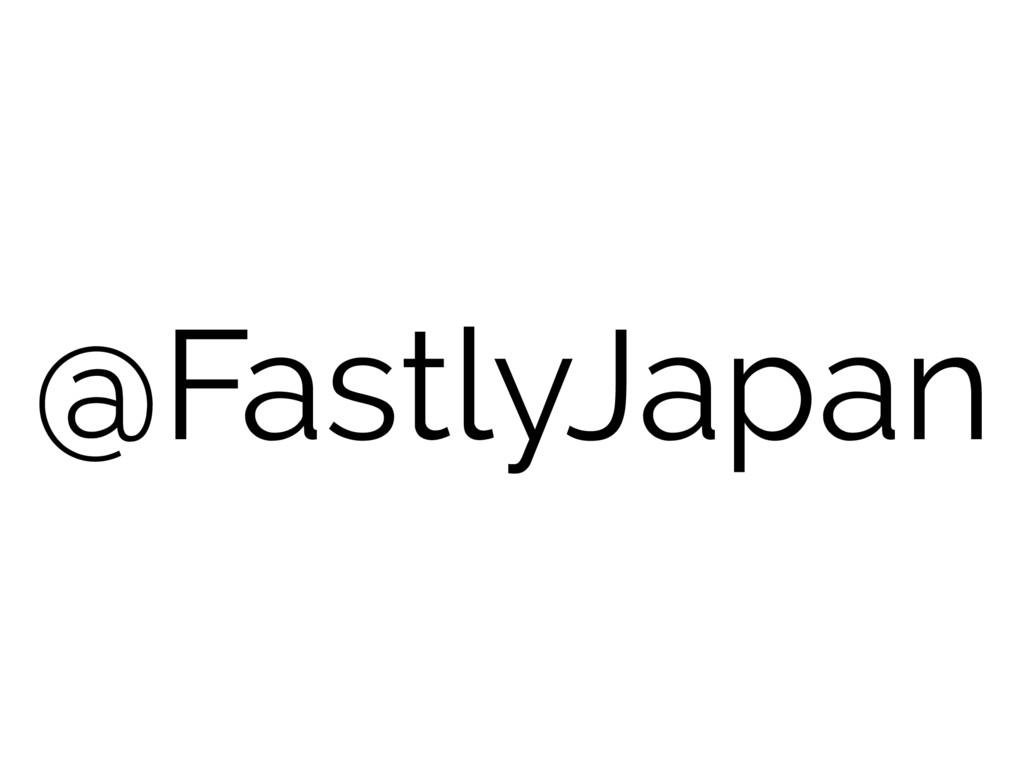 @FastlyJapan