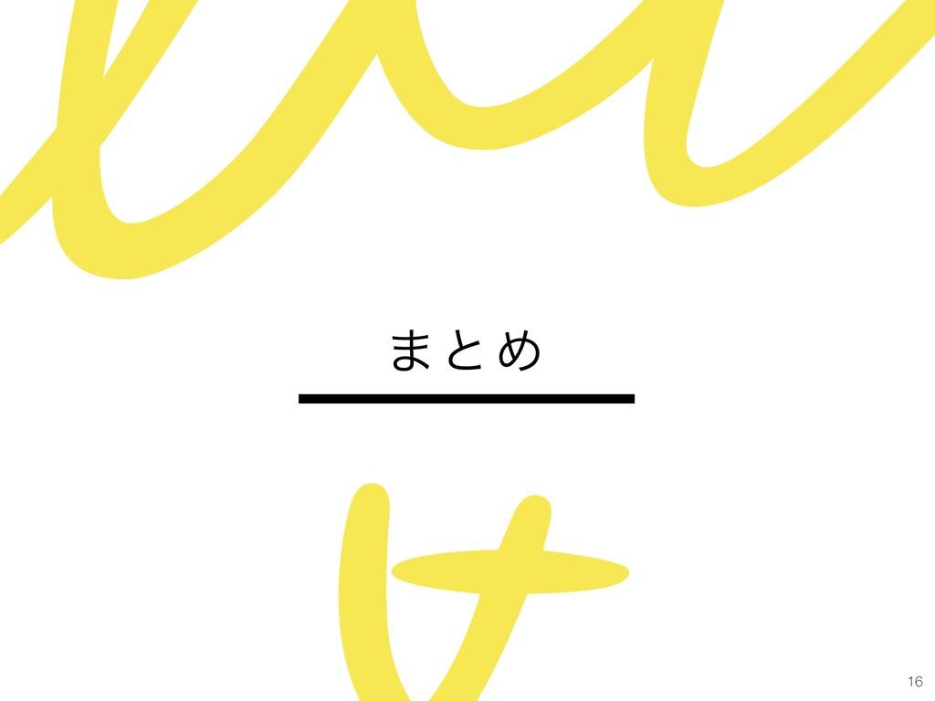 16 ·ͱΊ W
