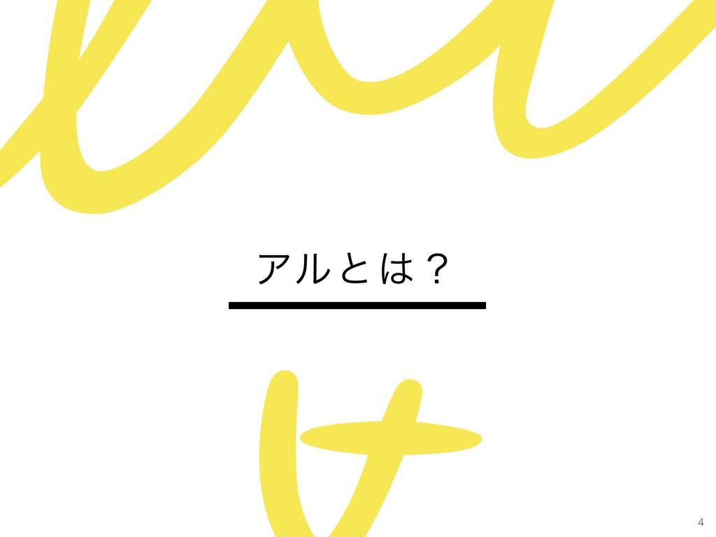 4 Ξϧͱʁ W