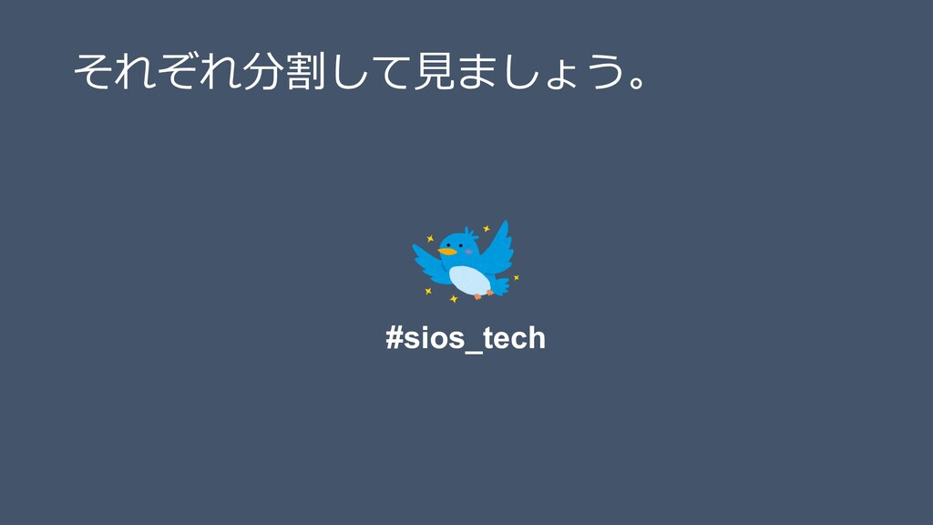 #sios_tech
